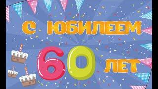 Видео поздравление с юбилеем 60 лет маме
