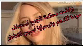 مودة الادهم تذهب اللي سجن النساء   اخر تفاصيل قضية مودة الادهم