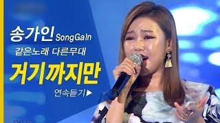 미스트롯 송가인 - 거기까지만 (1시간 연속듣기) SONG GA IN Trot Korea