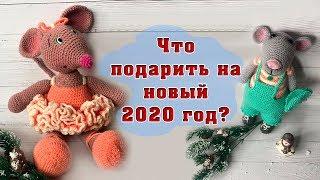 Лучший подарок на новый год 2020  Мыши вязаные крючком