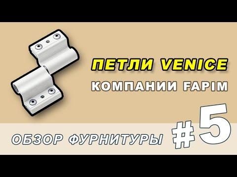 Обзор дверных петель семейства Venice компании Fapim. Роликовые петли Фапим под алюминиевые двери.