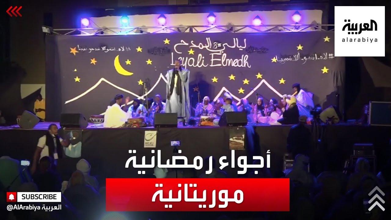 مشاهد من ليالي المدح في موريتانيا خلال رمضان  - نشر قبل 2 ساعة