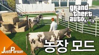 「저펄 GTA5 농장모드! 도심속 푸른초원 농장!