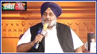 Agenda Aaj Tak: Sukhbir Said The Drugs We Consume Cloud Agenda Today, So Disgraced