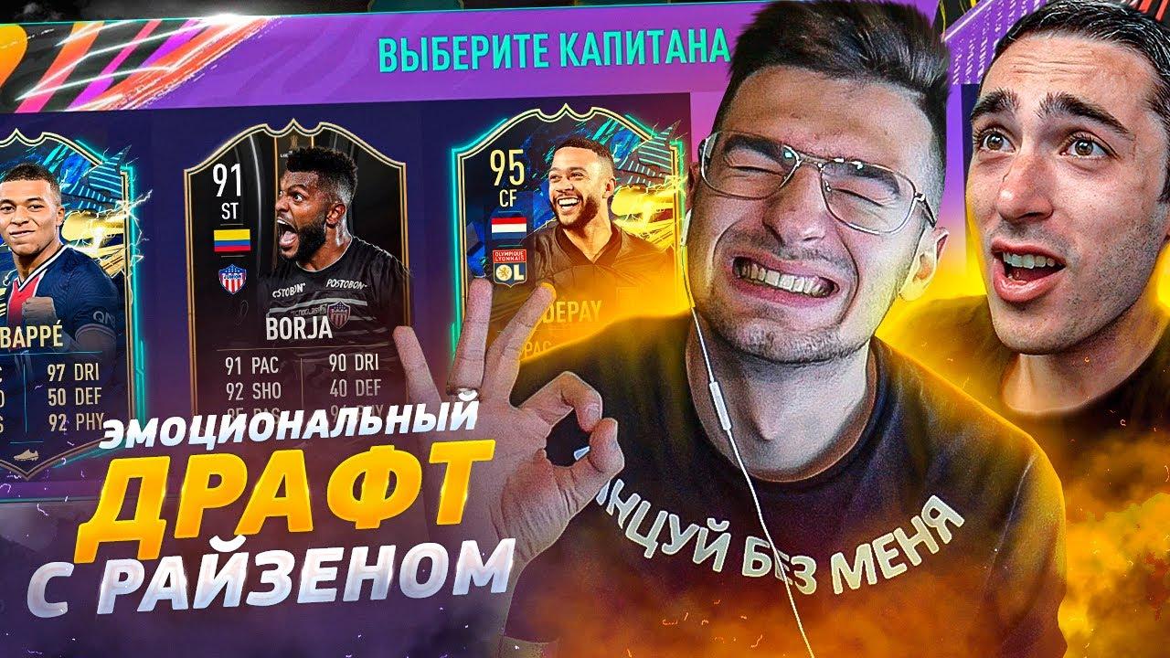 САМЫЙ ЭМОЦИОНАЛЬНЫЙ ДРАФТ В ИСТОРИИ feat. RisenHAHA