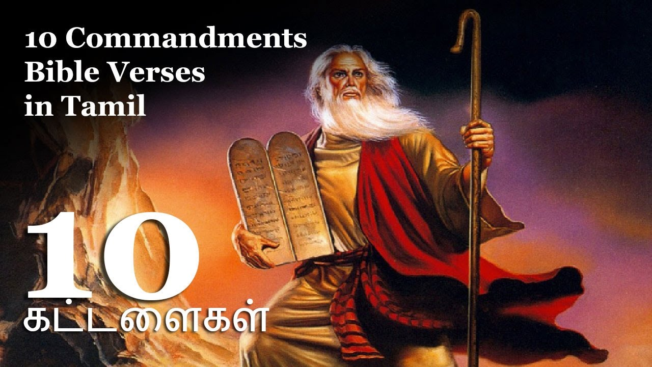 10 commandments bible verses in tamil youtube