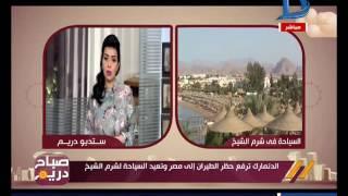 صباح دريم   الدنمارك ترفع حظر الطيران إلى مصر وتعيد السياحة لشرم الشيخ
