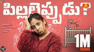 Pillaleppudu? || Mahathalli || Tamada Media