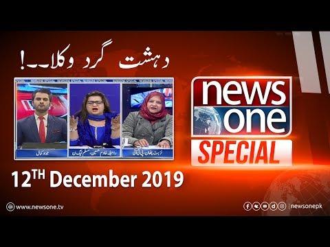 Newsone Special  12-December-2019  Rahila Khadim Hussain  Nuzhat Pathan