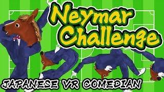 NeymarChallenge!! 世界的に大流行のネイマールチャレンジ
