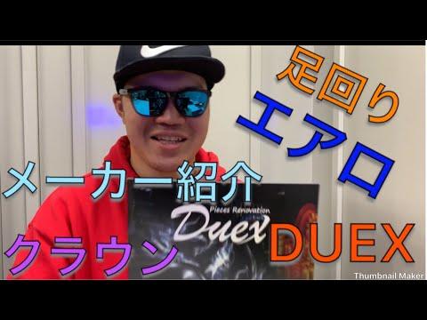 カスタムパーツメーカー紹介Duexさんの紹介