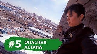 ОПАСНАЯ АСТАНА, ПЛАВАНИЕ С АКУЛАМИ, ПРЫЖОК С КРЫШИ | ВЛОГ | Алма-Ата, штат Небраска