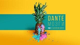 Смотреть клип Dante - Мозги
