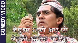 बेहुला राम्रो भए पो बेहुली पोइल नजानु || Nepali Clip Comedy || Dhurmus Suntali Magne
