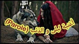 [ Official Music Video ] Music-Leyla w Dhib Parole/Lyrics ( أغنية ليلى و الذئب )