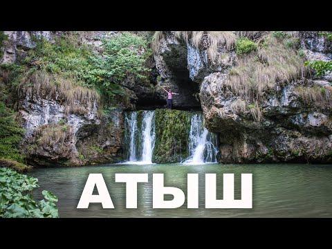 Атыш - самый красивый и необычный водопад Урала | Ураловед