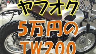 【バイク紹介】 ヤフオクで5万円で買ったww TW200(2JL) thumbnail