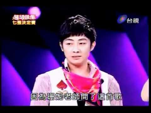 [艾成] 20081206 7強決定賽part1-寶貝對不起 - YouTube