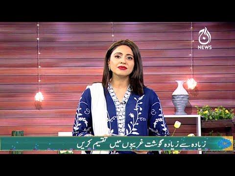 Aaj Pakistan with Sidra Iqbal | EID Special | Day 1 | 21st July 2021 | Aaj News
