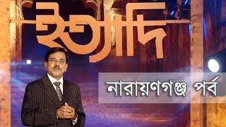 Ityadi - ইত্যাদি | Hanif Sanket | Narayanganj episode 2010 | Fagun Audio Vision