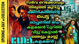 Petta Movie Opening Day Boxoffice Collection Out || Record Collection || Rajinikanth !!!!!!