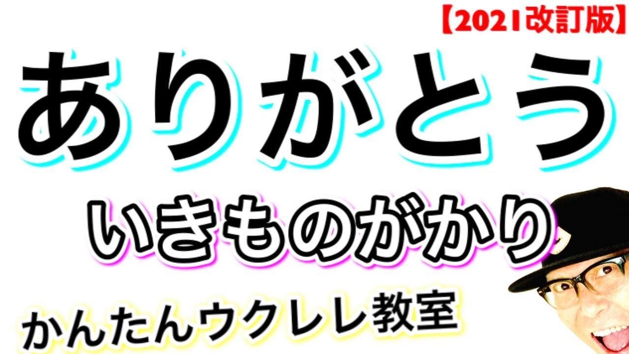 【2021年改訂版】ありがとう / いきものがかり《ウクレレ 超かんたん版 コード&レッスン付》 #GAZZLELE