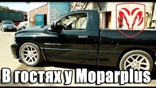 В гостях у Moparplus (ремонт и обслуживание американских авто)