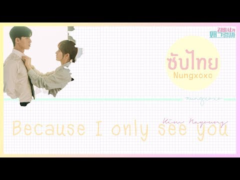 [Thaisub] KimNayoung - Because I Only See You (Whats Wrong With Secretary Kim OST Part 5)   Nungxoxo