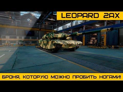 Leopard 2aX. Броня которую можно пробить ногами.