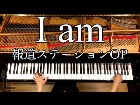 【ピアノ】報道ステーションOP/I am/弾いてみた/Manami Morita/Piano/CANACANA