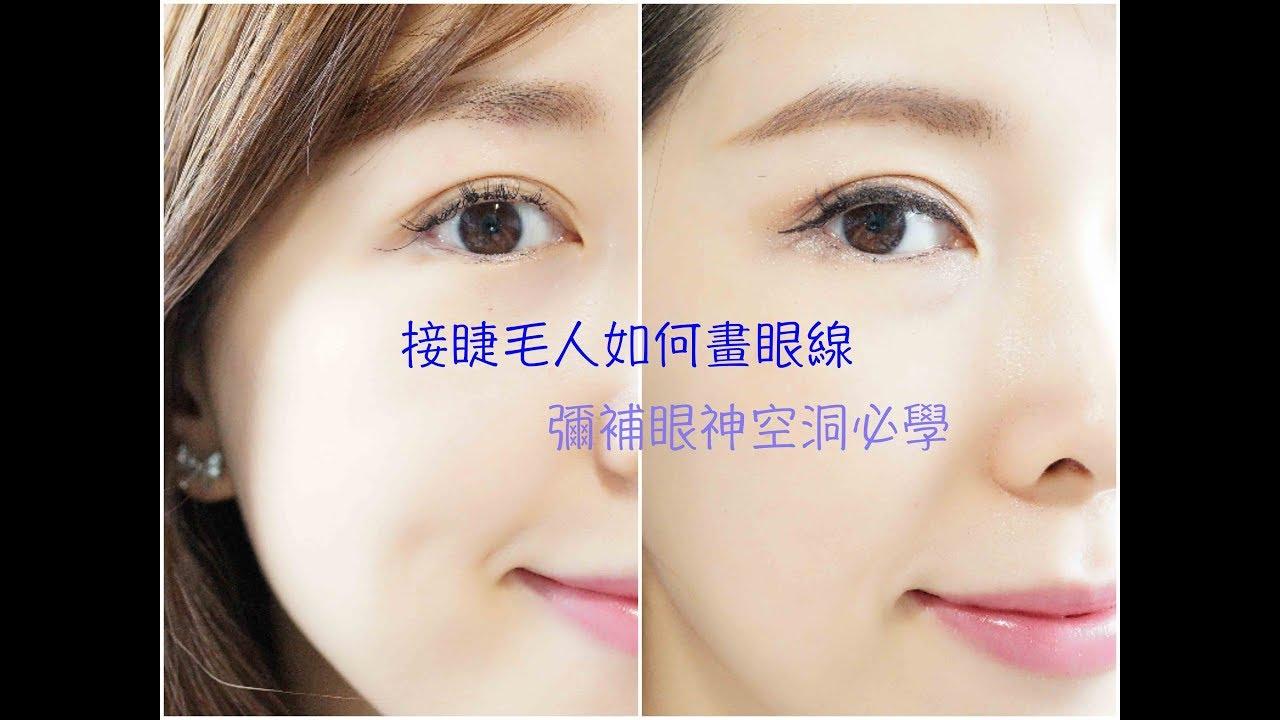 『彩妝-眼線』接睫毛人如何畫眼線? - YouTube