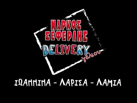 Delivery Γέλιου   Ιωάννινα - Λάρισα - Λαμία