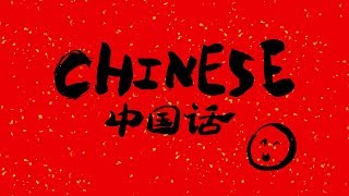 S.H.E 中国话 (Chinese) Cover by American Kids from International Academy of New York