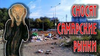 Снесли рынок и цветочные киоски на Заводе Тарасова, Самара (stream)