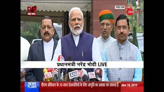 PM Modi addresses ahead of first day of Parliament's Winter session