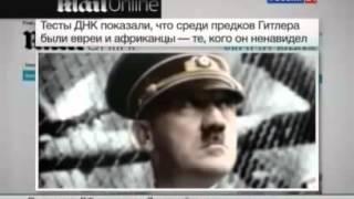 Гитлер   еврей! Это показал анализ ДНК