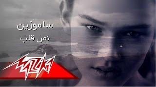 Nos Alb - Samo Zaen نص قلب - سامو زين