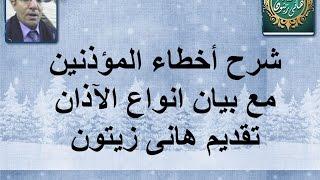 شرح اخطاء المؤذنين وانواع الاذان تقديم مدرب الاصوات م هانى زيتون