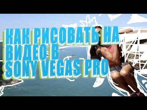 Как рисовать на видео в Sony Vegas Pro (Эффект рисования)