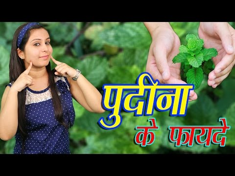 Pudina Ke Fayde पुदीने के फायदे | Health Benefits Of Peppermint For Acne Removal & Weight Loss