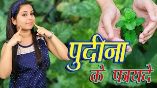 pudina ke fayde प द न क फ यद   health benefits of peppermint for acne removal weight loss