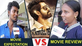 Naan Aanaiyittal Movie Review | Expectation (Vs) Audience Review | Rana Daggubati, Kajal Aggarwal