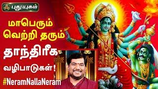 Neram Nalla Neram 01-08-2020 Puthuyugam Tv Horoscope