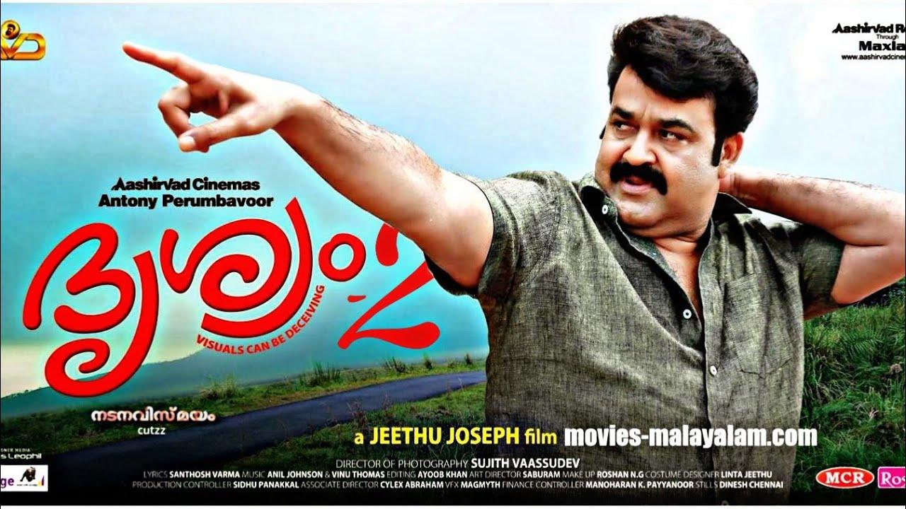 Drishyam 2 Trailer | Mohanlal | Jeethu Joseph | Antony ...