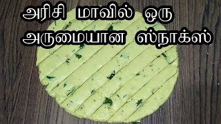 Rice Flour Snack Recipe in Tamil - Easy Evening Snacks in Tamil