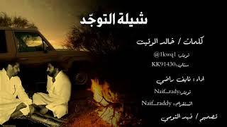 شيلة التوجّـد  كلمات خالد الوقيت اداء نايف راضي