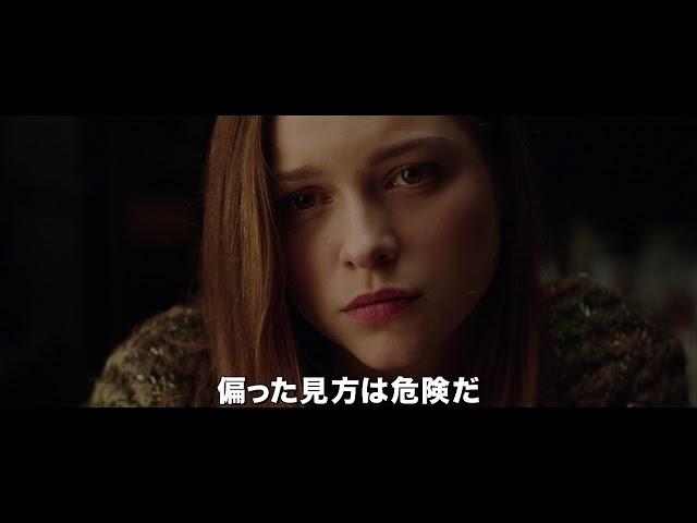 映画『死霊院 世界で最も呪われた事件』予告編