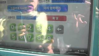 How to Rent a Bike in Daejeon, South Korea