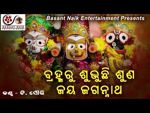 Bramharu Subhuchi _jay Jagannath  Rath Yatra 2019  T Souri  Basant Naik Entertainmnt