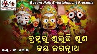 Bramharu Subhuchi _Jay Jagannath | Rath Yatra 2019 | T Souri | Basant Naik Entertainmnt